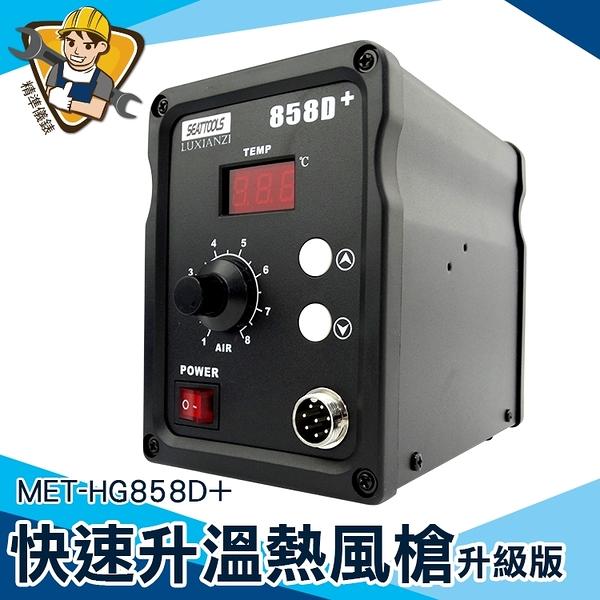 【精準儀錶】高溫熱風槍 拆焊台 收縮膜 焊接 熱風槍推薦 MET-HG858D+ 溫控熱風槍  熱縮膜