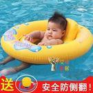 游泳圈 嬰兒游泳圈防側翻坐圈0-4歲1一3寶寶加厚2小孩家用小童幼兒童腋下