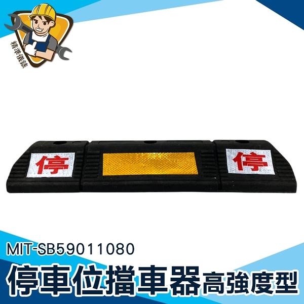 【精準儀錶】車輪定位器 MIT-SB59011080 止退器 擋止 擋輪器 定位器 擋車器 高強度