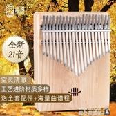 魯儒卡林巴拇指琴21音手指琴初學者kalimba五拇指鋼琴17音便攜式魔方