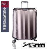 行李箱防塵罩 行李箱保護套透明防塵罩20旅行箱拉桿箱28耐磨26皮箱24寸箱子箱套 酷男