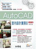 (二手書)AutoCAD室內設計實務II-進階篇