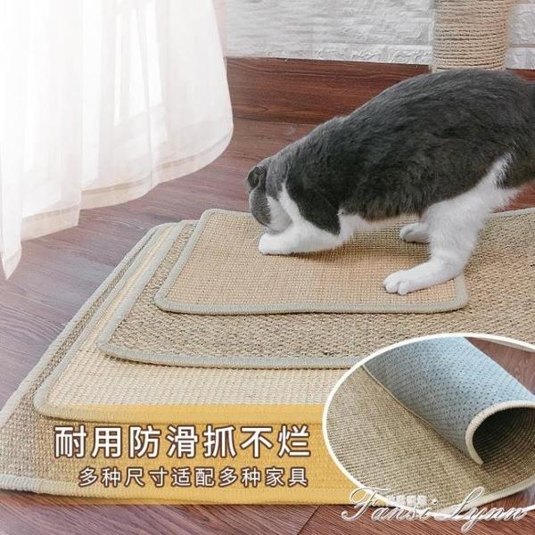 貓抓板劍麻不掉屑貓窩墊磨爪器耐磨防貓抓沙發保護用品貓咪睡覺墊 中秋節全館免運