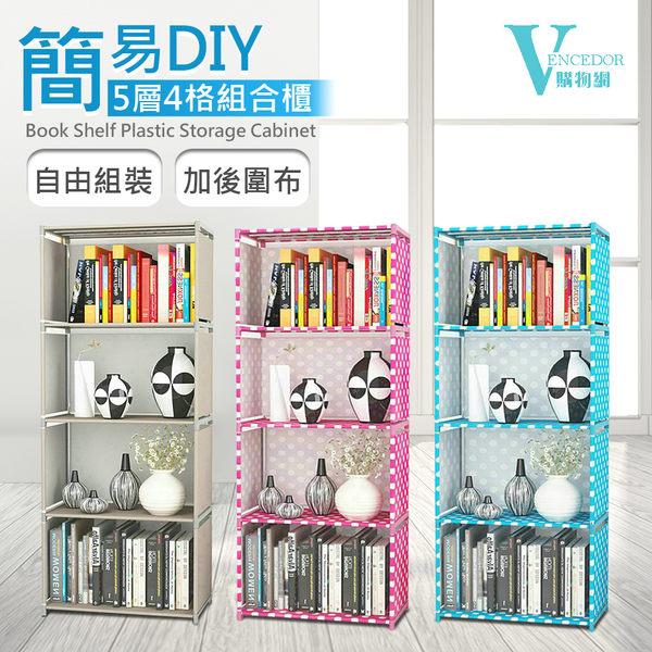 書架 書櫃 簡易組裝 5層4格 收納櫃 組合櫃 置物 架子 *超商取貨限3個*【VENCEDOR】