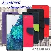 【愛瘋潮】三星 Samsung Galaxy S20 FE 5G 經典書本雙色磁釦側翻可站立皮套 手機殼 可插卡 側掀皮套