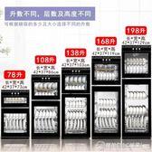 消毒櫃家用立式雙門櫃高溫不銹鋼台式迷你小型碗櫃商用大容量   (圖拉斯)