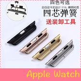 【萌萌噠】Apple Watch 蘋果手錶 123代通用 iWatch 智能手錶 五金金屬錶帶連接器 螺絲卡扣 38/42mm