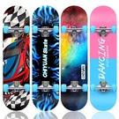 四輪滑板兒童青少年初學者小孩6-12歲8-10成年成人男孩女生滑板車 樂活生活館