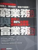【書寶二手書T6/行銷_BND】窮業務與富業務_楊金翰
