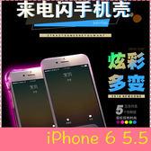 【萌萌噠】iPhone 6/6S Plus (5.5吋)  創意個性來電閃保護殼 炫彩透明空壓殼 超薄全包防摔 手機殼