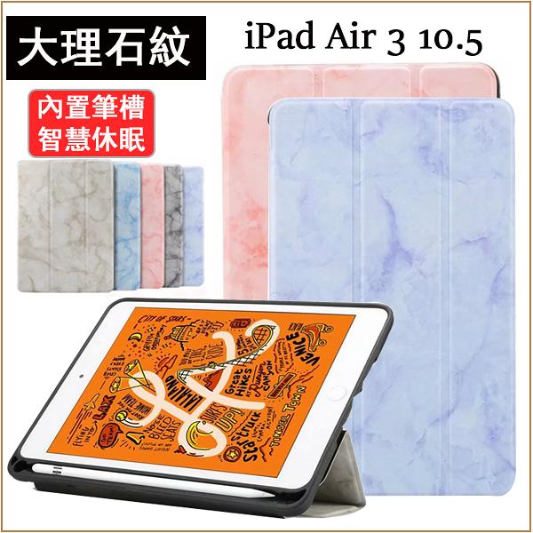 大理石系列 蘋果 iPad Air 3 10.5 2019 平板皮套 iPad Pro 10.5 內置筆槽 防摔 支架 智能休眠 超薄三折