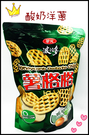 ❤波的多❤薯格格❤酸奶洋蔥❤華元 大波浪 樂事 洋芋片 餅乾 零食 拜拜 普渡❤