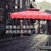 遮陽傘戶外遮陽傘大號庭院傘保安傘擺攤大傘太陽傘晴雨傘折疊崗亭沙灘傘 LX 夏季上新