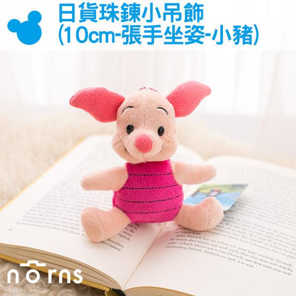 【日貨珠鍊小吊飾(10cm-張手坐姿-小豬)】Norns 迪士尼 正版 娃娃 布偶