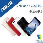 【贈LED隨身燈+立架】ASUS ZenFone4 ZE554KL 4G/64G 5.5吋 智慧型手機【葳訊數位生活館】