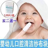 嬰兒牙刷 嬰兒口腔清潔牙齒紗布塊指套乳牙擦牙巾0-2歲舌苔奶漬清理牙刷 潮先生