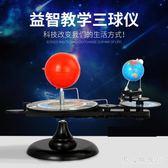 地球儀太陽月亮地球三球運行儀 帶燈學生用教學模擬儀器公自轉 XY4181  【男人與流行】TW