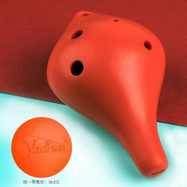 塑膠陶笛6孔中音C調塑料六孔AC陶笛復合樹脂兒童學生初學啟蒙    易家樂