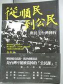 【書寶二手書T1/政治_GHZ】從順民到公民:與民主台灣同行_余杰