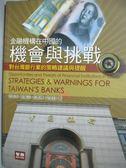 【書寶二手書T1/財經企管_XAL】金融機構在中國的機會與挑戰:對台灣銀行業..._沈中華