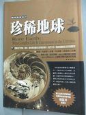 【書寶二手書T5/社會_JOJ】珍稀地球_華德,布朗李/合著 , 方淑惠,余佳玲
