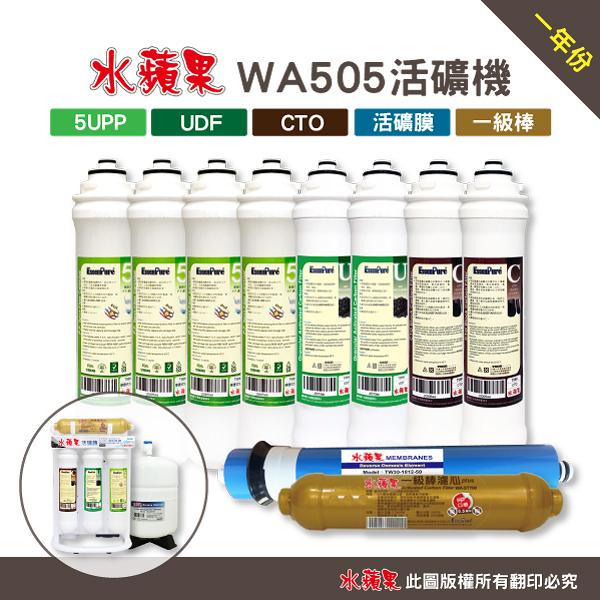 水蘋果居家淨水~快速到貨~水蘋果WA-505活礦機專用便捷式一年份濾心(10支組)