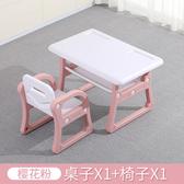 幼兒園桌椅宜家用兒童桌子椅子套裝寶寶畫寫字學習塑料玩具課桌椅 亞斯藍
