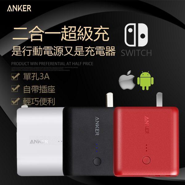 Anker超級充 5000mah充電器+行動電源二合一 最高15W輸出 apple設備 筆電 Switch可用
