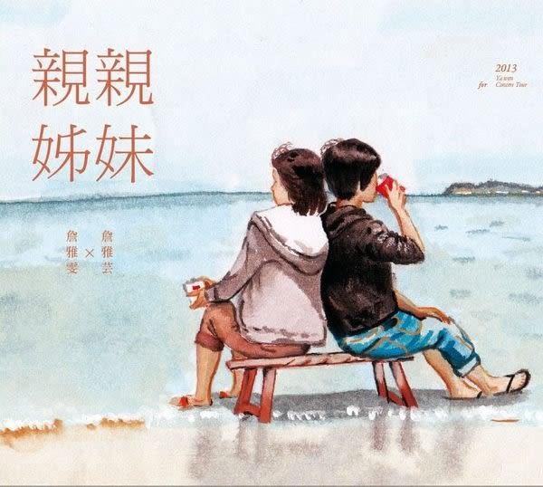 詹雅雯 VS 詹雅芸 親親姊妹 CD (購潮8)