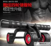 健腹器 健腹輪 腹肌初學者家用女減肚子男馬甲線鍛煉運動健身器材室內滾輪