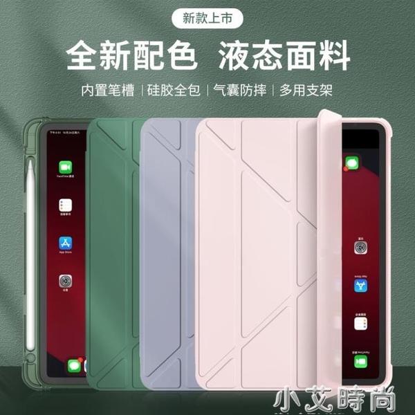 適用ipad2020帶筆槽保護套10.2寸air2新款2021pro11蘋果平板mini5全包3硅膠 小艾新品