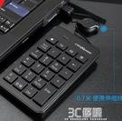 數字鍵盤 1810數字鍵盤有線小鍵盤筆記本外接便攜會計迷你免切換伸縮線財務 3C優購