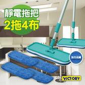 【VICTORY】超細纖維靜電拖把(2拖4布) 除塵拖把 靜電除塵 吸附毛髮 乾濕兩用