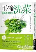 正確洗菜,擺脫農藥陰影:家庭必備! 學會洗泡刷,減少蔬果農藥殘留