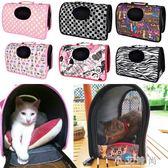 貓包寵物外帶背包狗狗外出便攜太空艙貓咪的貓籠子洗貓袋子出行箱 小艾時尚
