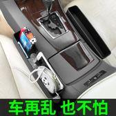汽車座椅夾縫收納盒多功能通用車載縫隙置物盒車內儲物用品【木雅衣族】