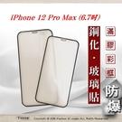 【現貨】Apple iPhone 12 Pro Max (6.7吋) 2.5D 霧面滿版滿膠 彩框鋼化玻璃保護貼 9H 螢幕保護