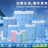 冰晶盒空調扇冰晶盒無需注水通用型制冷冷風機冰板保溫箱藍冰降溫冰盒樂芙美鞋