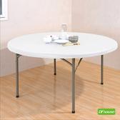 《DFhouse》傑瑞5尺圓桌(白色款)-可摺疊◆無毒塑料◆ 圓桌/宴會桌/折合桌/辦桌/摺疊桌