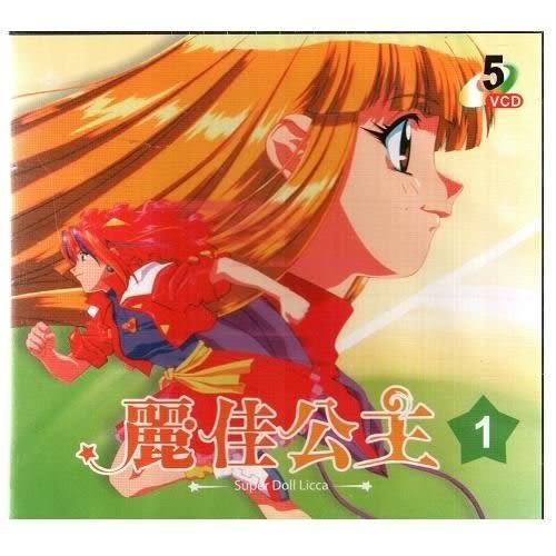 麗佳公主VCD (5套裝全52話) Super Doll Licca 日本少女卡通動畫