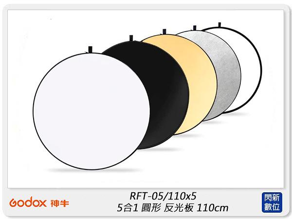 GODOX 神牛 110cm 圓形 反光板 金/銀/黑/白/半透明 5合1 (RFT-05/110x5,公司貨)