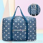 旅行包大容量旅行袋衣物衣服打包袋行李包整理收納袋便攜手提包防水  怦然心動