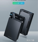 硬盤盒-綠聯硬盤盒USB3.0外置3.5英寸SATA高速臺式機電腦機械硬盤 夏沫之戀