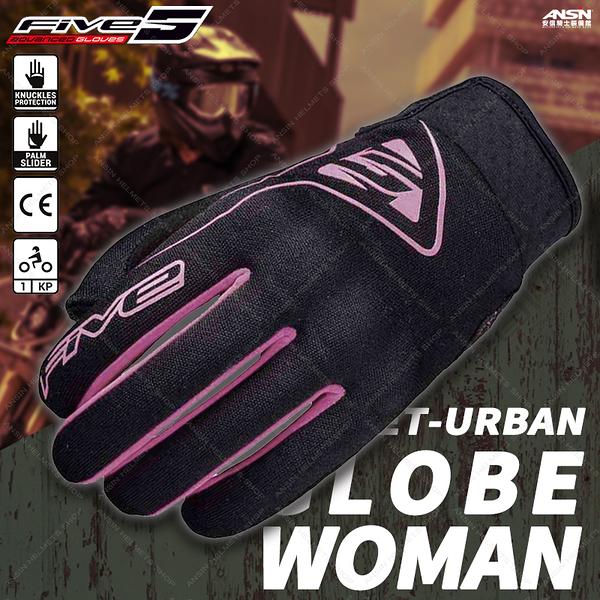 [安信騎士] 法國 FIVE Advanced 手套 STREET GLOBE WOMAN 黑粉 女版 防摔手套