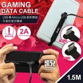 【妃凡】 IP-GAM-MICRO USB 轉 Micro 創新彎頭 手遊線 1.5米 傳輸線 (A)