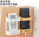 免打孔 壁掛式遙控器收納盒(附贈無痕貼) 底部充電孔設計//床頭手機收納置物掛架居家收納