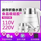 110V旅行折疊式電熱水壺家用迷你小型燒水壺便攜YXS 【快速出貨】