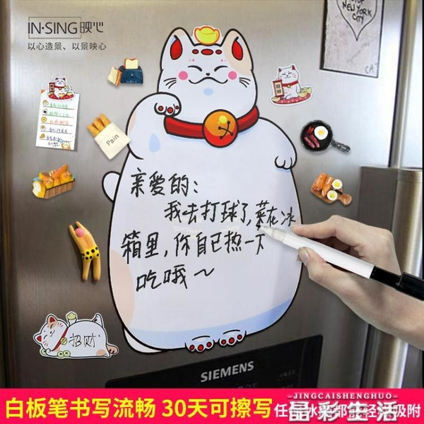 冰箱貼冰箱貼冰箱貼留言板黑板貼磁貼寫字板冰箱貼紙裝飾個性創意記事貼 晶彩