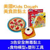 美國Kids Dough安全無毒黏土-3色美食款 安全黏土 兒童玩具 創意美勞玩具 扮家家酒玩具