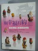 【書寶二手書T7/宗教_ZDS】與幸福有約-全台灣超人氣姻緣廟特搜_妙清居士